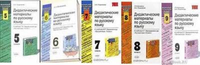 Русский язык: диктанты: 7 класс серия: школьный урок